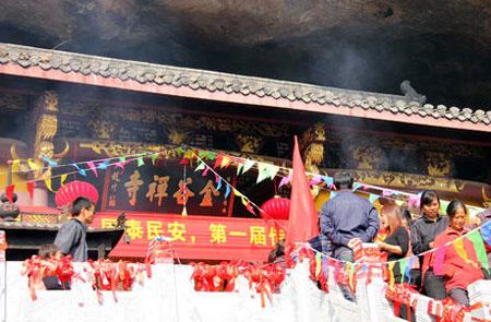 安徽浮山金谷禅寺成功举办第一届传灯祈福法会