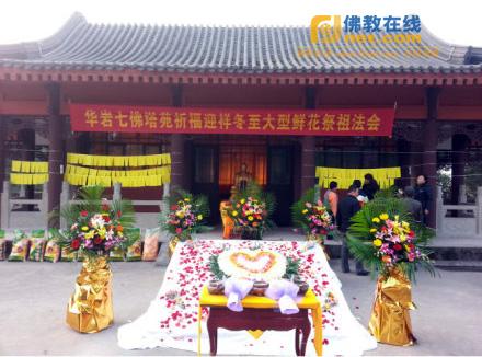 祭祖 重庆华岩寺隆重举行鲜花祭祖法会