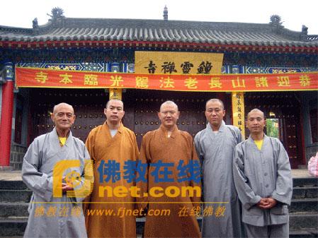 清远法师等在五大连池钟灵禅寺