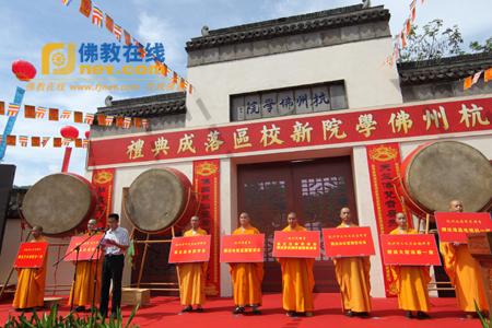 杭州佛学院新校区盛大落成 开启杭城佛教教育新篇章