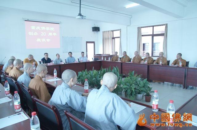 重庆佛学院隆重举行20周年院庆活动