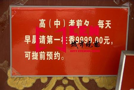 高考前夕吉林文庙清晨请第一柱香需9999元
