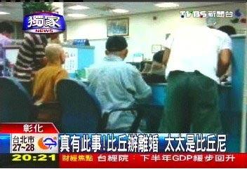 """台湾/佛教在线台湾讯据台湾""""中央社""""报道"""