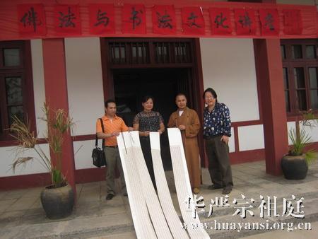 佛法与书法文化讲座 在西安华严寺举行