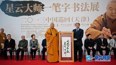 4月18日,星云大师向天津美术馆赠送书法作品-星云大师一笔字书法展