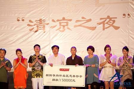 北京朝阳寺举办纪念净慧长老 清凉之夜 慈善义演晚会