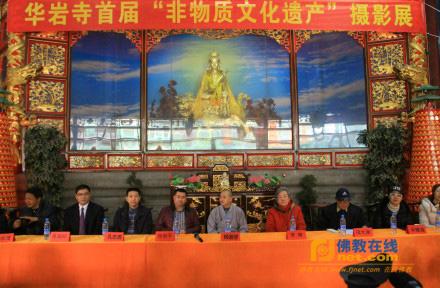 首届 非物质文化遗产 摄影展在重庆华岩寺开展